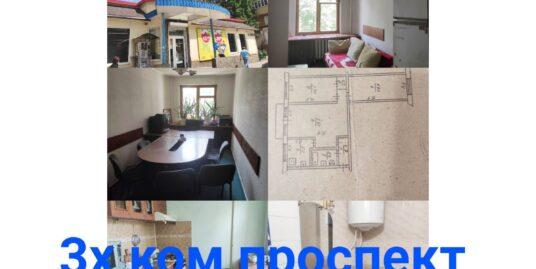 3-х комн проспект Гагарина